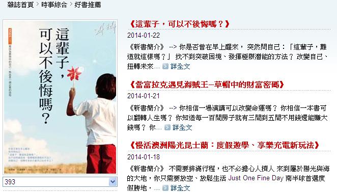 chinatimes20140122