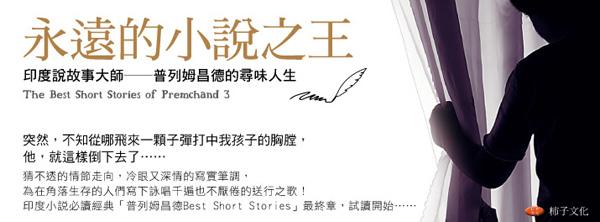 金石堂-阿普3試讀FB-BLOG