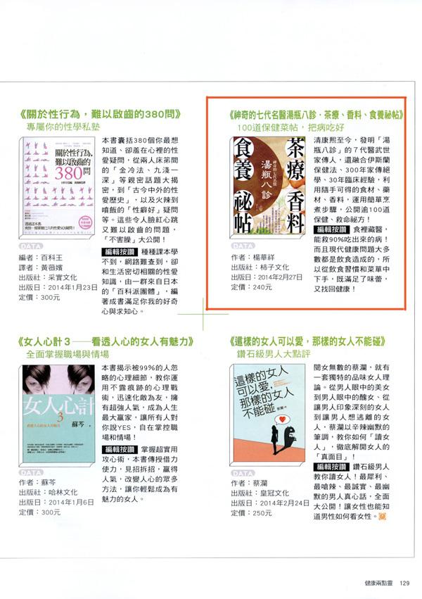 201403健康兩點靈-vol.30