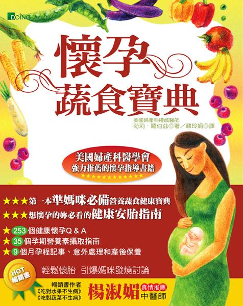 懷孕蔬食寶典
