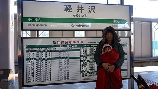 輕井澤到了!