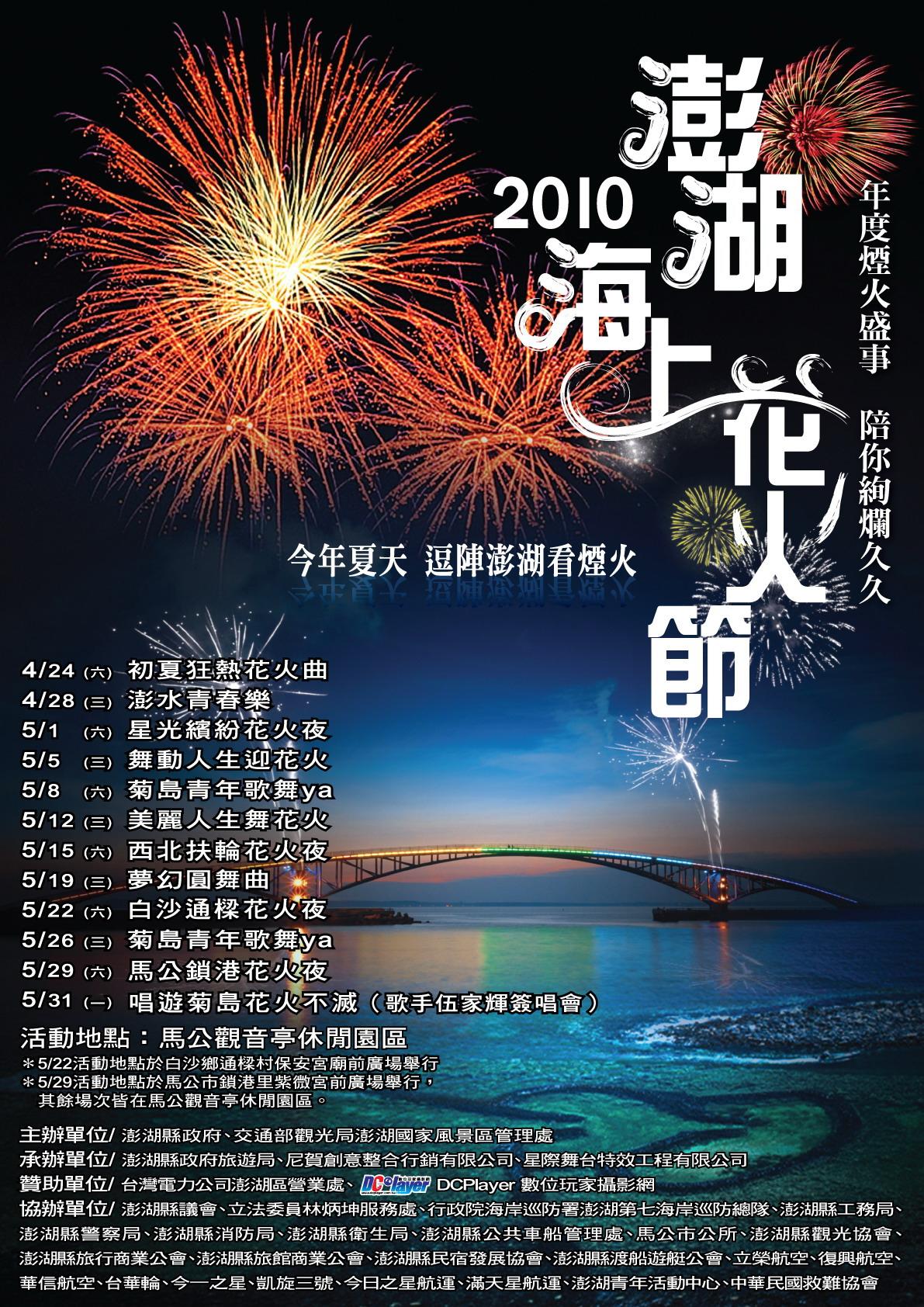 2010澎湖花火節海報.jpg