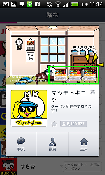 Screenshot_2013-10-15-23-14-58