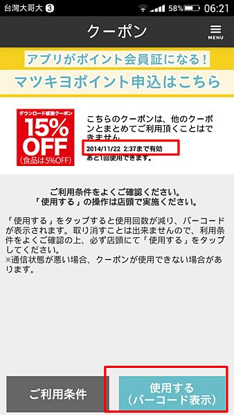 Screenshot_2014-11-20-06-21-18