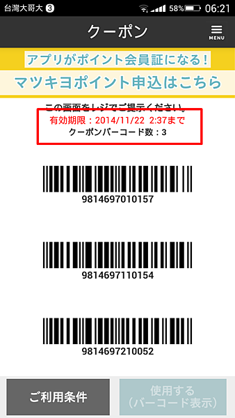 Screenshot_2014-11-20-06-21-28