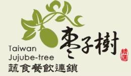 棗子樹 港式蔬食