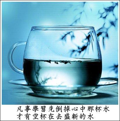 凡事學習先倒掉心中那杯水 才有空杯在去盛新的水