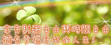 享有財務自由與時間自由,擁有幸福美好的人生!_meitu_1