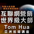 tomhua_edm_02.jpg