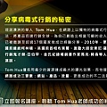 tomhua_edm_05.jpg