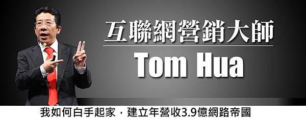 tomhua_banner.jpg
