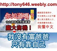 tony5-200p.jpg