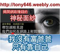tony4-200p.jpg