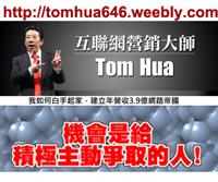 tomhua1-200p.jpg