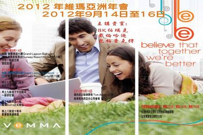2012亞洲年會邀請