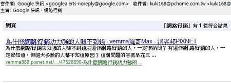 恭喜 vemma維瑪龍哥 的文章被google收錄了~上了google新聞網路行銷