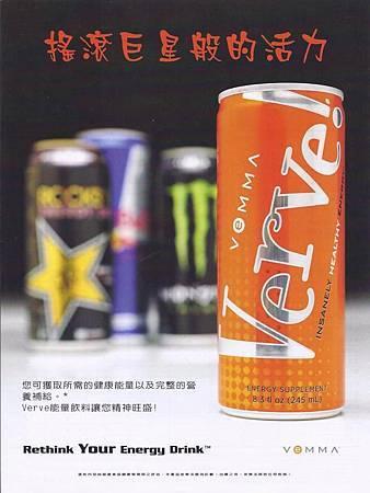 Verve能量飲料-1
