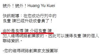 陳良壹剛剛加入了您的維瑪網路創業家團隊!