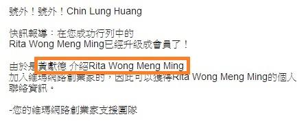 Rita Wong Meng Ming剛剛加入了您的維瑪網路創業家團隊!