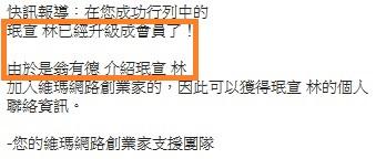 珉宣 林剛剛加入了您的維瑪網路創業家團隊!