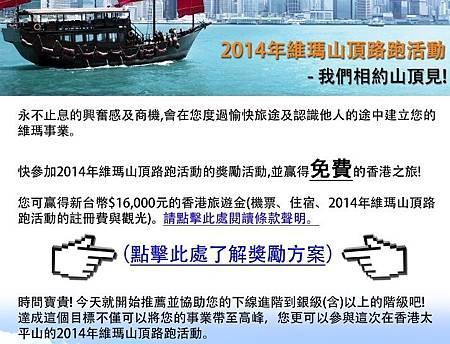 2014年維瑪山頂路跑活動優惠~贏取免費在香港旅遊的機會!
