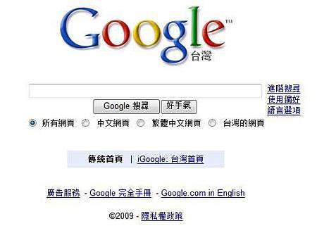 Google搜尋引擎網路行銷法