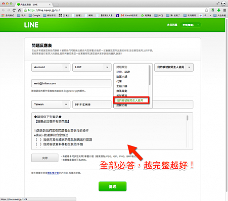 LINE 帳號被盜怎麼辦?如何要回來?