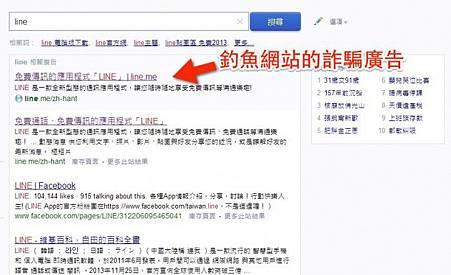 假冒 LINE 官網的釣魚網站,千萬不要輸入帳號、密碼!