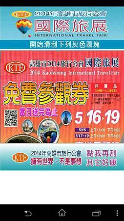 2014高雄國際旅展免費門票免費停車資訊