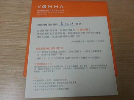 美商維瑪台灣分公司2014年05月起的生日禮物