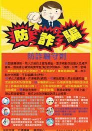 台灣詐騙簡訊 五月份成功騙到近89萬次!