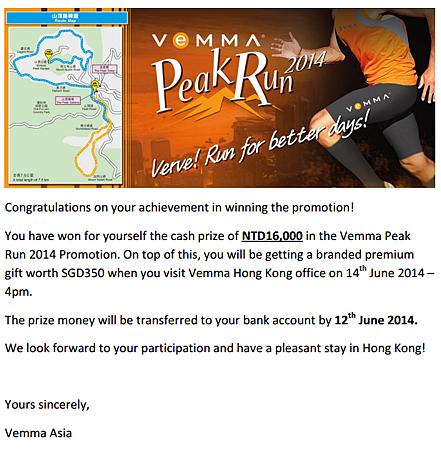 香港路跑活動獎勵通知信