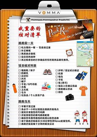 香港路跑核對清單