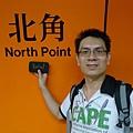 香港旅遊-香港北角