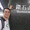 香港旅遊-香港鑽石山