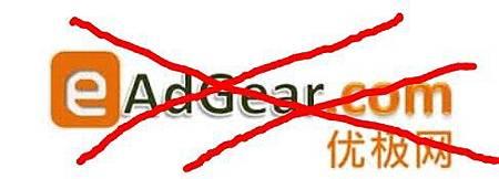 優極網老鼠會被破獲,eAdGear也是