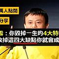 馬雲:你毀掉一生的4大特徵!(改掉這四大缺點你就會成功,超過十萬人看過!!!)