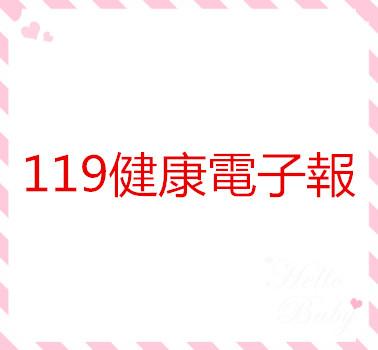 119健康電子報 LINE群組