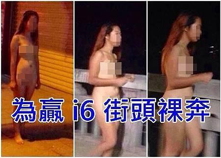 為贏 i6,街頭裸奔(18禁)