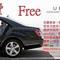 免費乘車,與你分享