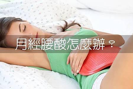 如何緩解月經期的腰酸背痛呢?