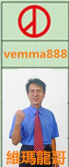 當選~vemma888 維瑪龍哥