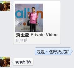 FB大頭照病毒如何解毒?千萬別點朋友傳的大頭照 Private Video 縮址,點了就會再把病毒傳給朋友!