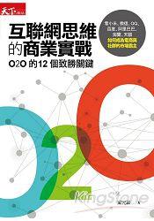 互聯網思維的商業實戰~O2O的12個致勝關鍵(書摘)