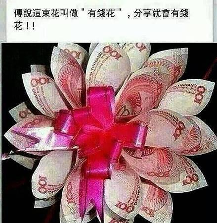 """耶誕節快樂~送你""""有錢花"""""""