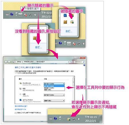 顯示隱藏的圖示~如何在 Windows 7 中,將隱藏的小圖示顯示至通知區域