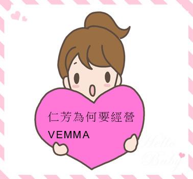 仁芳為何要經營VEMMA