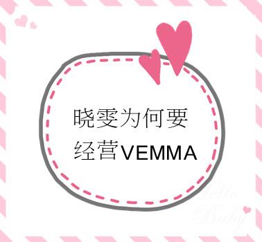晓雯为何要经营VEMMA?