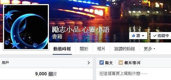 恭喜 維瑪龍哥 勵志小品.心靈小語 FB 粉絲專頁 有9000位粉絲了