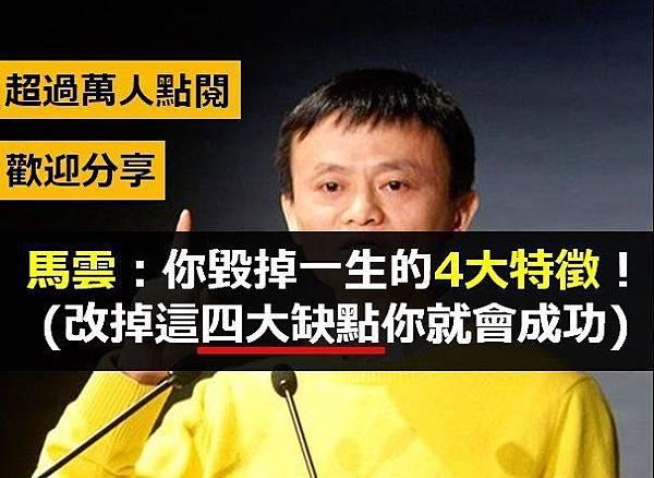 [轉載]馬雲:你毀掉一生的4大特徵!(改掉這四大缺點你就會成功)超過十萬人看過!!